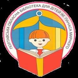Блог психолога Полтавської  обласної  бібліотеки  для  дітей  ім. Панаса Мирного